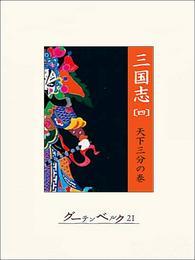 三国志(四)天下三分の巻 漫画