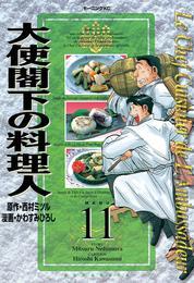 大使閣下の料理人(11) 漫画