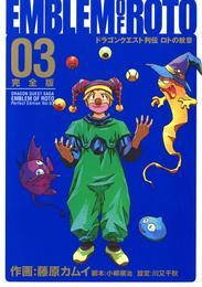 ドラゴンクエスト列伝 ロトの紋章 完全版3巻 漫画