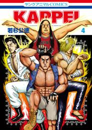 KAPPEI 4巻 漫画