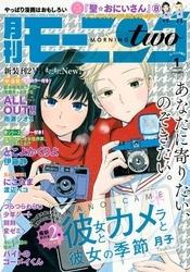 月刊モーニング・ツー 2013 1月号 漫画