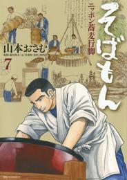そばもんニッポン蕎麦行脚(7) 漫画