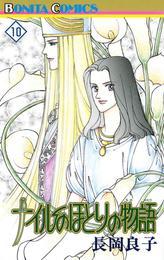 ナイルのほとりの物語(10) 漫画