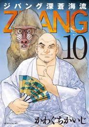 ジパング 深蒼海流(10) 漫画