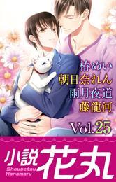小説花丸 Vol.25 漫画