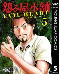 怨み屋本舗 EVIL HEART 5 漫画
