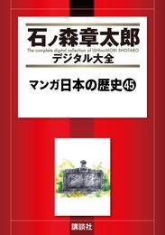 マンガ日本の歴史(45) 漫画