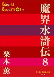 P+D BOOKS 魔界水滸伝 8 漫画