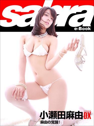 麻由の覚醒! 小瀬田麻由COVER DX [sabra net e-Book] 漫画