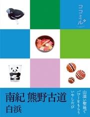 ココミル 南紀 熊野古道 白浜(2017年版) 漫画