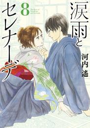 涙雨とセレナーデ 8 冊セット 最新刊まで