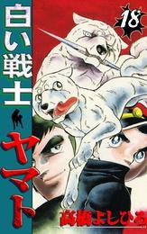 白い戦士ヤマト 第18巻 漫画