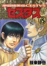 拳闘暗黒伝セスタス (1-15巻 全巻) 漫画