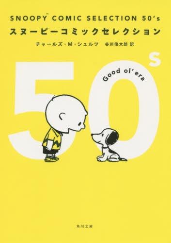 SNOOPY COMIC SELECTION 50's 漫画