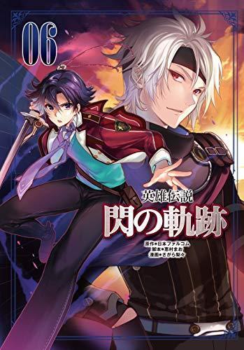 英雄伝説 閃の軌跡 (1-5巻 最新刊) 漫画