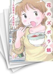 【中古】花のズボラ飯 (1-3巻) 漫画