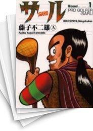 【中古】サル  (1-5巻) 漫画