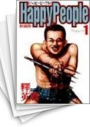 【中古】ハッピーピープル [新装版] (1-10巻) 漫画