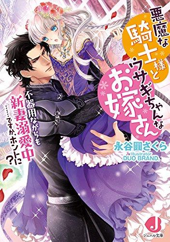 【ライトノベル】悪魔な騎士様とウサギちゃんなお嫁さん 不器用ながらも新妻溺愛中……ですか、ホントに? 漫画