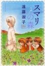 スマリの森 [文庫版] 漫画