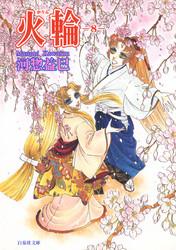 火輪 8 冊セット全巻 漫画