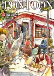 PONTOON(ポンツーン) 13 冊セット最新刊まで 漫画