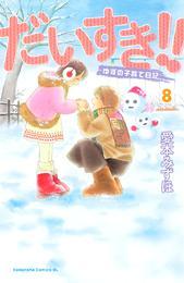 だいすき!!~ゆずの子育て日記~(8) 漫画