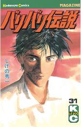 バリバリ伝説(31) 漫画