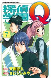 探偵学園Q(7) 漫画