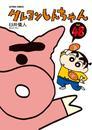 クレヨンしんちゃん 48巻 漫画