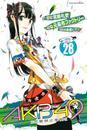 AKB49~恋愛禁止条例~(28) 漫画