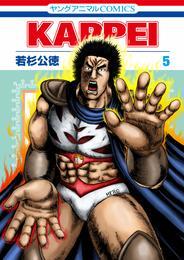 KAPPEI 5巻 漫画