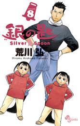 銀の匙 Silver Spoon(8) 漫画