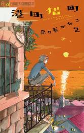 港町猫町(2) 漫画
