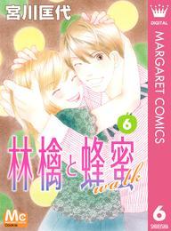 林檎と蜂蜜walk 6