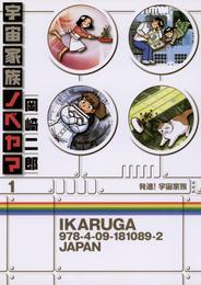 宇宙家族ノベヤマ(1) 漫画