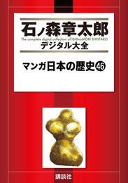 マンガ日本の歴史(46) 漫画