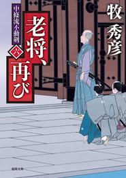 中條流不動剣 六 老将、再び 漫画