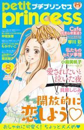 プチプリンセス vol.8(2017年8月1日発売) 漫画