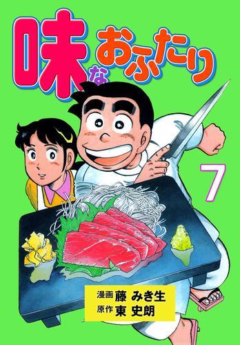 味なおふたり  漫画