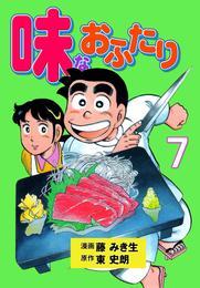 味なおふたり 7 漫画