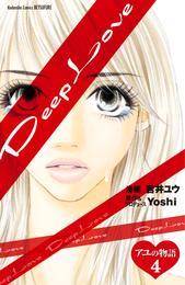 Deep Love アユの物語 分冊版(4) 漫画