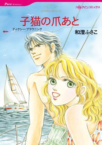 漫画家 和澄ふさこ セット vol. 漫画