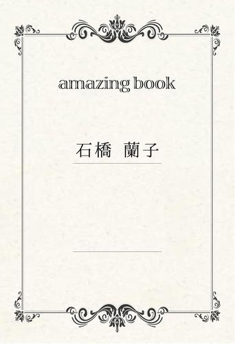 amazing book 漫画