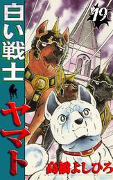 白い戦士ヤマト 第19巻 漫画