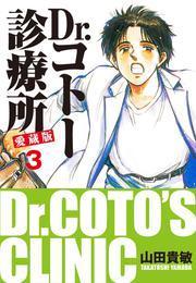 Dr.コトー診療所 愛蔵版 3