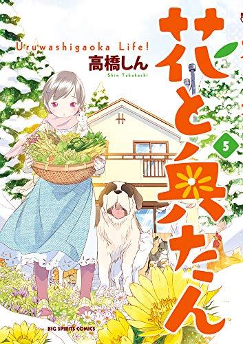 花と奥たん(1-5巻 全巻) 漫画