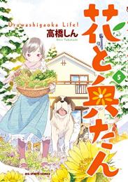 花と奥たん(1-5巻 全巻)