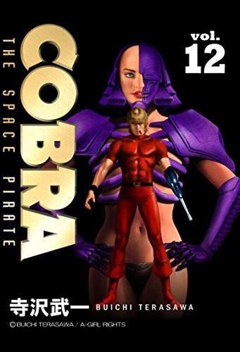 COBRA コブラ [完全版] (1-12巻 全巻) 漫画