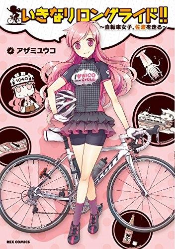 いきなりロングライド!! 〜自転車女子、佐渡を走る〜 漫画